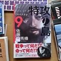 Photos: 特攻の島 The Isle of Tokkou 9巻 佐藤秀峰 Shuho Sato 芳文社コミックス