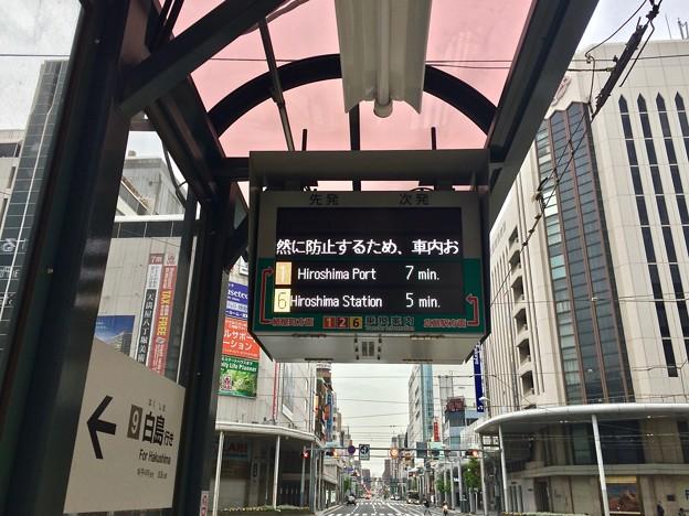 写真: 広島電鉄 白島線 八丁堀電停 運転状況表示装置 乗換案内 広島市中区鉄砲町