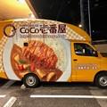 写真: CURRY HOUSE CoCo壱番屋 ココイチ移動販売車 mobile catering vehicles