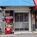 Photos: 無料案内所エヴァンナビオン 逃げちゃダメだ 飲みに行かなきゃ 広島市中区銀山町