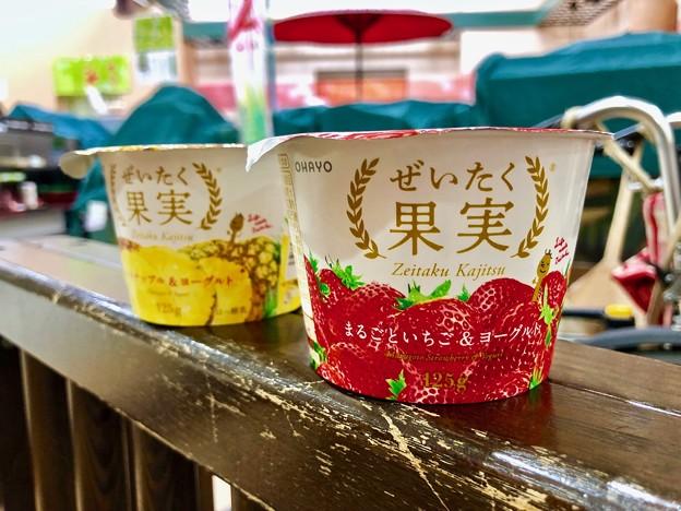 Photos: OHAYO オハヨー乳業 ぜいたく果実 まるごといちご パイナップル ヨーグルト