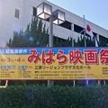 Photos: 三原リージョンプラザ みはら映画祭 三原市円一町2丁目
