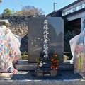 Photos: 原爆死没者慰霊碑 三原市本町1丁目 隆景広場 2011年11月22日