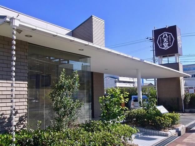 創業昭和8年 八天堂 本社 研究室 三原市宮浦3丁目 2011年11月22日
