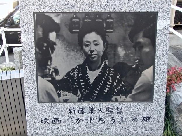 新藤兼人監督 映画碑 かげろう 乙羽信子 三原市西町1丁目 2011年11月22日