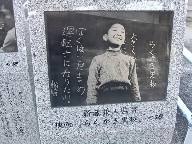 新藤兼人監督 映画碑 らくがき黒板 三原市西町1丁目 2011年11月22日