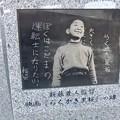 Photos: 新藤兼人監督 映画碑 らくがき黒板 三原市西町1丁目 2011年11月22日