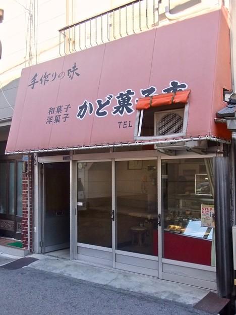 かど菓子店 三原市西町1丁目 2011年11月22日