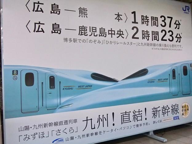 九州!直結!新幹線 広島市南区松原町 JR広島駅 2011年11月20日