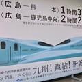 Photos: 九州!直結!新幹線 広島市南区松原町 JR広島駅 2011年11月20日