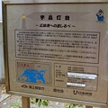 宇品灯台 案内板 広島市南区元宇品町 2011年5月6日