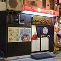 写真: 一休軒 広島本店 広島市中区薬研堀 2011年12月13日