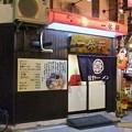 一休軒 広島本店 広島市中区薬研堀 2011年12月13日