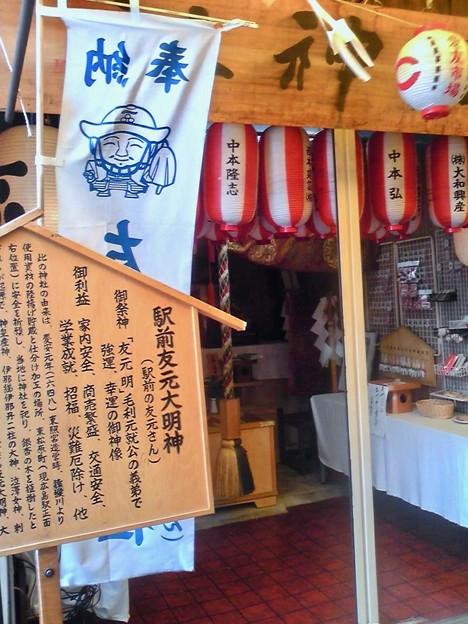 友元神社 広島市南区松原町 愛友市場 2010年9月14日