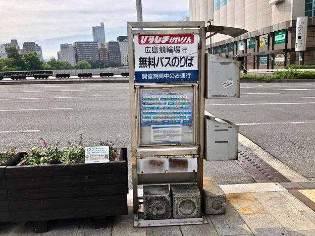 ひろしまけいりん 広島競輪場行き無料バスのりば 広島市南区松原町 駅前大橋