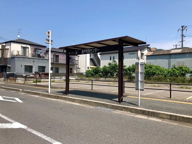 Photos: 音戸市民センター バス停 呉市音戸町南隠渡1丁目 2018年6月9日