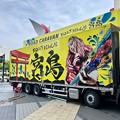 ROAD CARAVAN BOAT RACE 宮島 渡辺直美 2018年6月24日 基町クレド パセーラ ふれあい広場