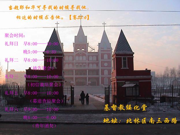 綏化(すいか)の教会