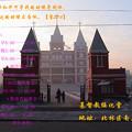 Photos: 綏化(すいか)の教会