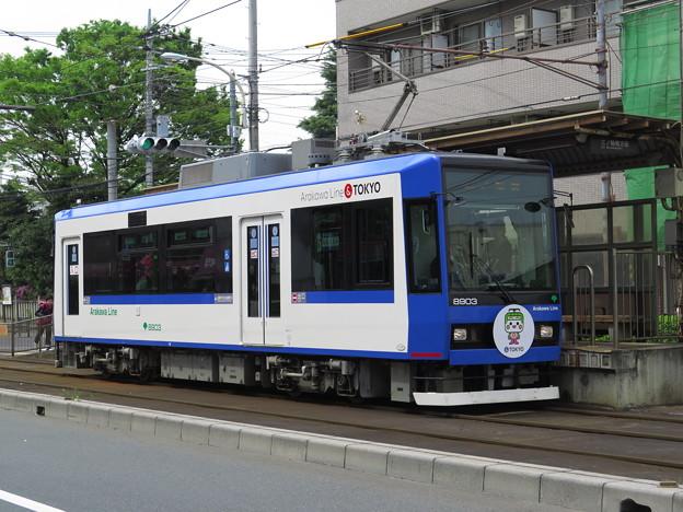 青い、四角い、新しい! @東京都交通局荒川線 宮ノ前