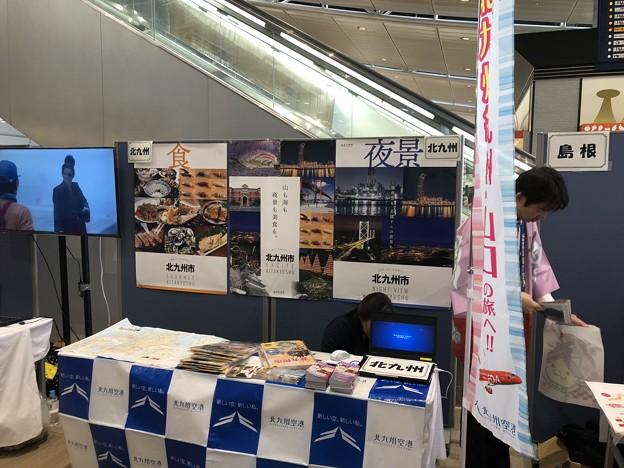 名古屋空港『空の日』フェスタ2018 FDA就航先のPRブース 北九州市 IMG_1280