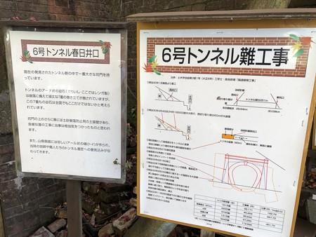 愛岐トンネル群 秋の特別公開 鉄道遺構 IMG_1509