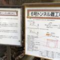 Photos: 愛岐トンネル群 秋の特別公開 鉄道遺構 IMG_1509