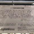 Photos: 愛岐トンネル群 秋の特別公開 鉄道遺構 IMG_1505