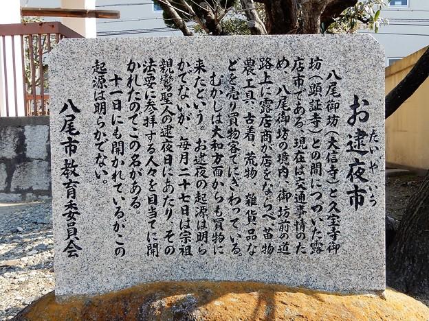 大信寺(八尾御坊) (4)
