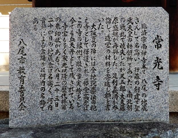 常光寺 (6)