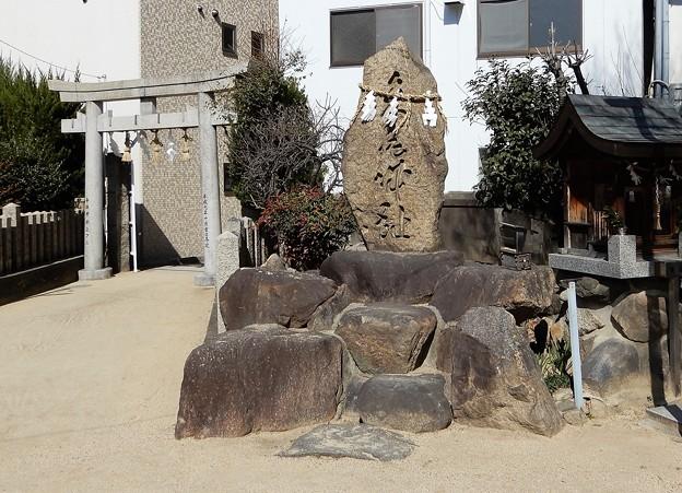 矢尾城址碑(八尾神社境内)