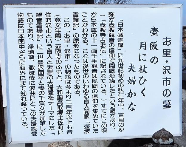 信楽寺(お里・沢市の墓) (2)