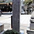 写真: 難波八阪神社 (2)