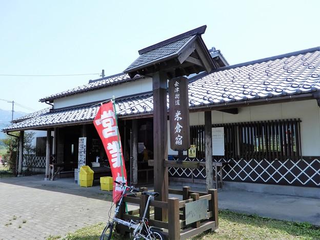 12米倉宿跡