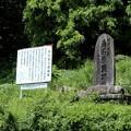 Photos: 17戊辰戦争・角石原古戦場跡碑