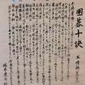 囲碁十訣 (2)