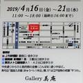 家近健二展 (2)