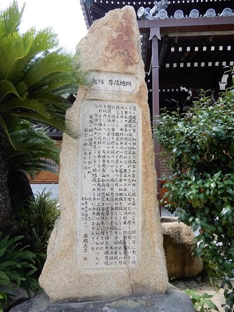 蛸地蔵・天性寺 (2)