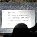 宇野浩二文学碑・中大江公園 (2)