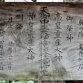 写真: サムハラ神社 (4)