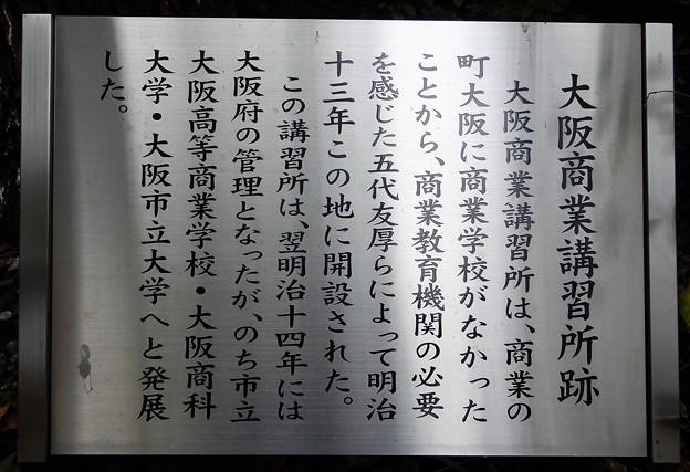 大阪商業講習所跡 (2)