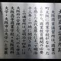 写真: 大阪商業講習所跡 (2)
