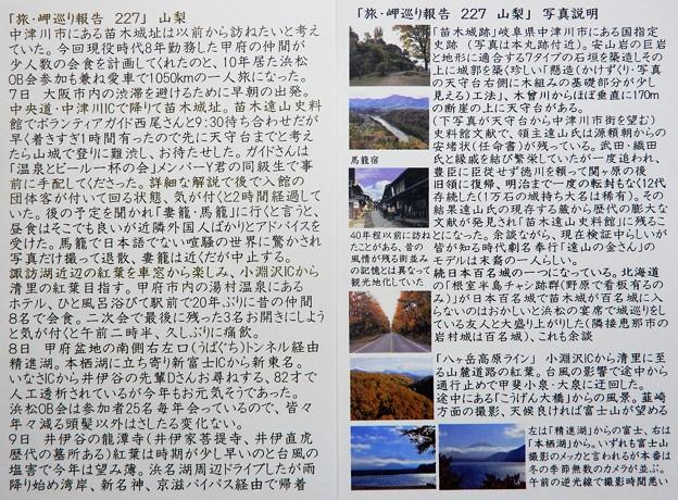 旅・岬巡り報告227&写真説明