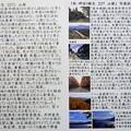 Photos: 旅・岬巡り報告227&写真説明