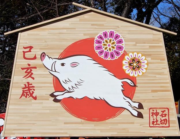 2019石切神社絵馬