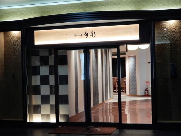 旬彩 (2)