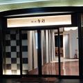 Photos: 旬彩 (2)