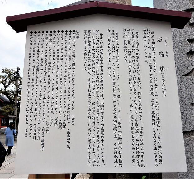 四天王寺の石鳥居 (2)