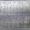 Photos: 51首尾の松 (1)
