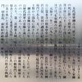 Photos: 13徳川綱吉霊廟勅額門 (4)